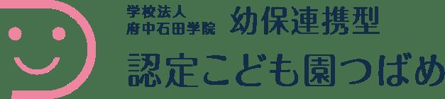 認定こども園つばめ(幼稚園・保育園)| 広島県安芸郡府中町